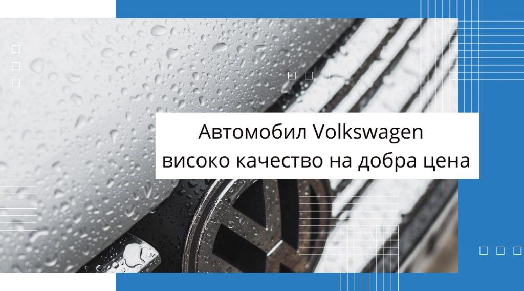 Автомобил Volkswagen – високо качество на добра цена
